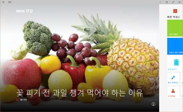 9926_win10_food_health_118