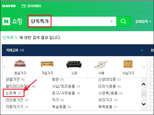 네이버 쇼핑 노트북 특가 키워드 검색