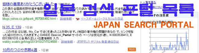 일본 종합 포털-검색엔진 목록