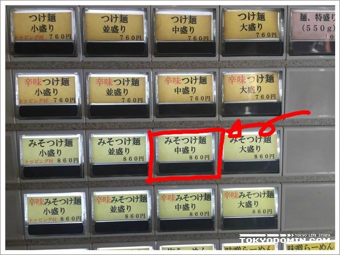 [도쿄맛집] 츠케멘 맛집인 야스베에의 메뉴를 한국어로 설명(번역)