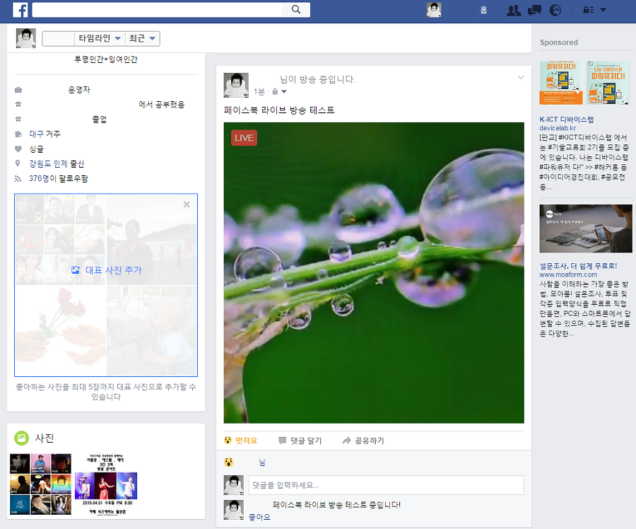 페이스북 라이브 방송