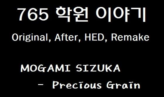 765 학원 이야기 HED √PG 11