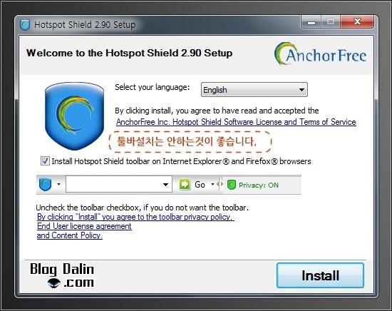 핫스팟 쉴드, hotspot shield vpn 설치과정_01