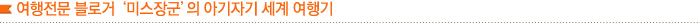 한화, 한화데이즈, 한화블로그, 한화그룹, 기업 블로그, 미스장군, 한화프렌즈, 기자단, 교향악축제, 공연장, 세계의 도시, 세계 일주, 벚꽃, 교향악 축제, 봄, 서울 나들이, 서울 구경, 음악당, 오페라, 오페라 유령, 오페라의 유령, 파리, 오페라 하우스, 파리 오페라 하우스, 센강, 바스티유 오페라 극장, 국립 오페라단, 공연 무대, 나폴레옹, 영화 오페라의 유령, 소설 오페라의 유령, 관광 명소, 파리 관광, 파리 명소, 건축, 발레, 발레공연, 박물관, 링컨센터, 뉴욕, 뉴욕 여행, 뉴욕 필하모니, 뉴욕 필하모니 오케스트라, 마르크 샤갈, 2014 교향악축제