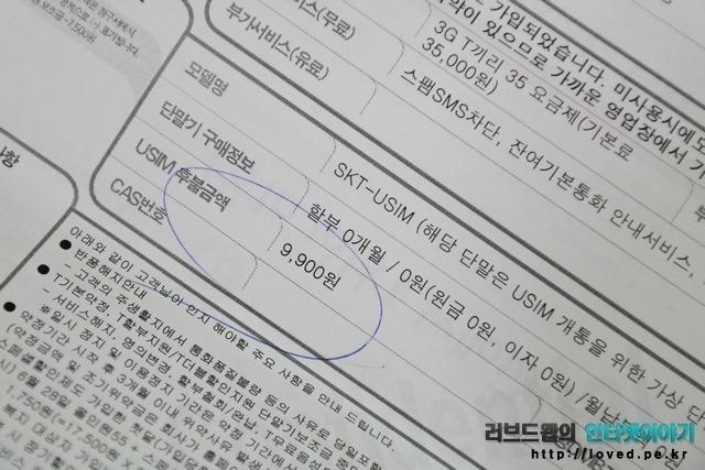 SKT 신규 가입 계약서
