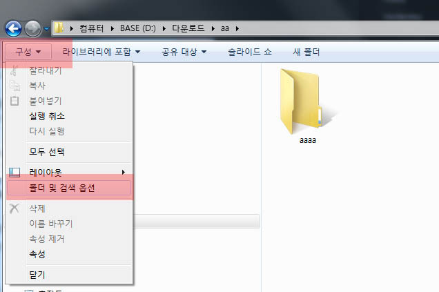 윈도우7 숨김파일 표시