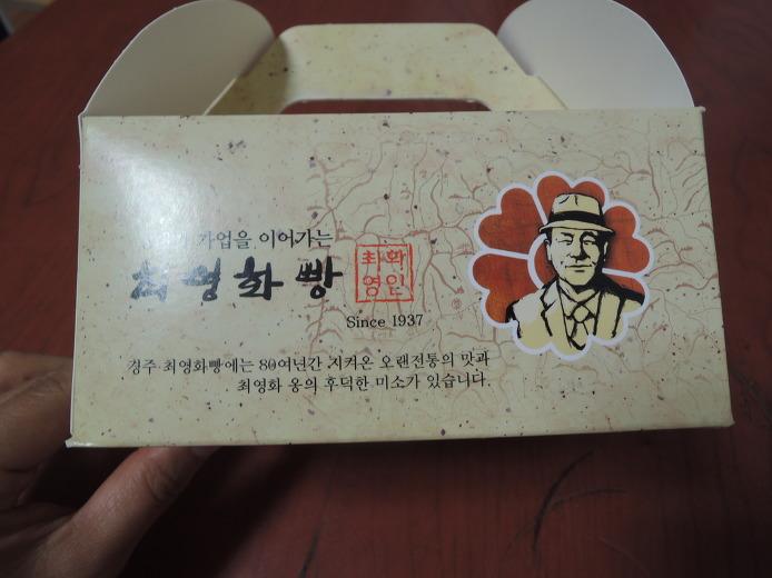 경주먹을거리 경주빵 황남빵 최영화빵