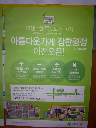 아름다운가게 장한평점 이전오픈 Areumdawoon gagye, Janghanpyeong open 안내문
