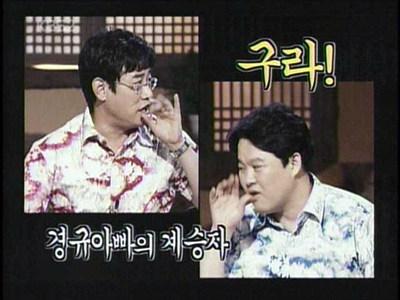김구라, 이경규 라인에 완전 합류?