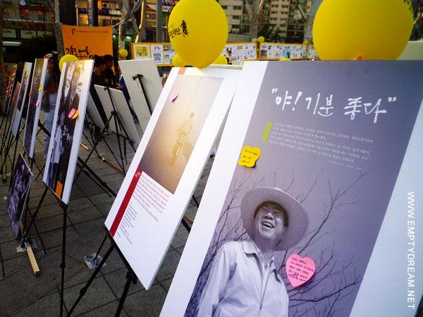 노무현 대통령 서거 4주기 추모 패널전