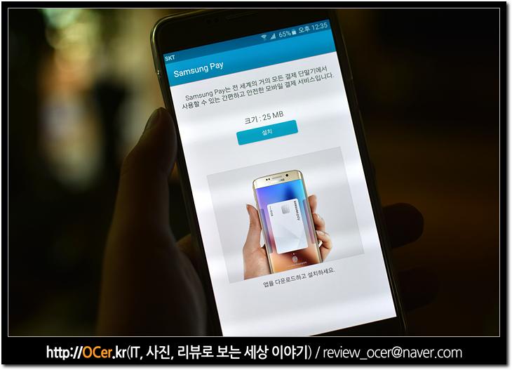 갤럭시노트5, galaxy note 5, 스마트폰, it, 리뷰, 이슈, 삼성페이, samsung pay