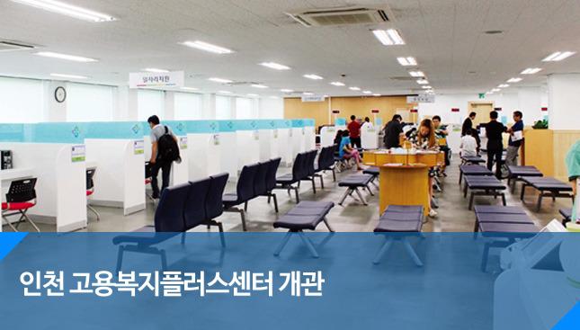 인천 고용복지플러스센터