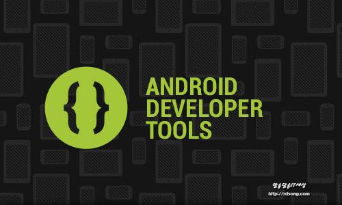 안드로이드 SDK Tool다운로드,이클립스 통합설치