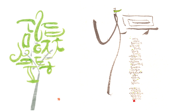 font.co.kr, ts, Typography, typography seoul, 글씨, 김진경, 붓글씨, 소녀시대, 손글씨, 심통글씨, 소녀시대, 손글씨, 심통글씨, 쌍화점, 윤디자인, 윤디자인연구소, 윤톡톡, 이상현, 이상현 캘리그라피연구소, 최일섭, 캘리강좌, 캘리그라퍼, 캘리그라피, 캘리그래퍼, 캘리그래피, 캘리수업, 타이포그래피, 타이포그래피 서울, 타짜, 폰코, 한국캘리그라피디자인협회, 해를품은달, 해품달 타이틀,
