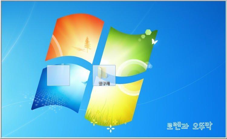 투명폴더를 윈도우 바탕화면에 만들기8
