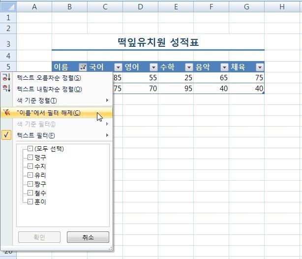 엑셀, Excel, 필터, Filter, 필터 사용법, 텍스트 필터, 숫자 필터, 색 기준 필터, 리스트, 정렬, 필터 정렬, 정렬 및 필터,   같은, 같지 않음, 시작문자, 끝문자, 포함, 포함하지 않음, 사용자 지정 필터, 필터 해제, 보다 큼, 크거나 같음, 보다 작음, 작거나 같음, 해당 범위, 상위 10, 평균 초과, 평균 미만, 오름차순, 내림차순