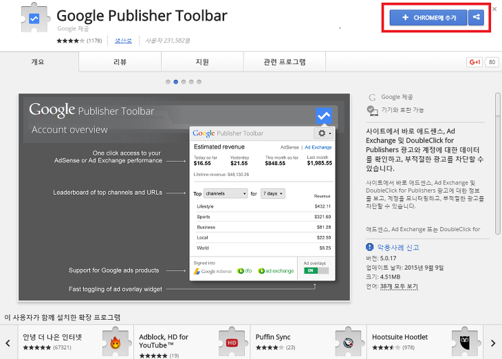 Google Publisher Toolbar 설치