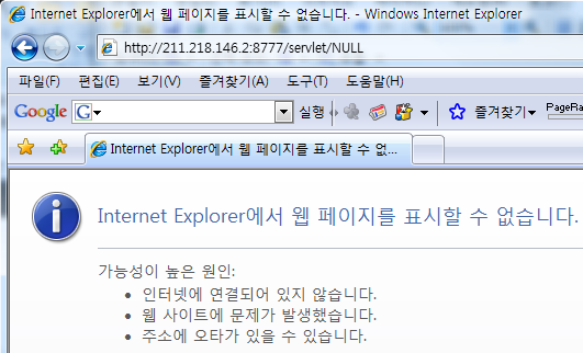 IE에서 웹 페이지를 표시할 수 없습니다.