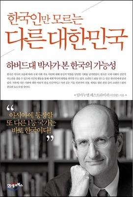 탄핵이후 한국이 세계의 희망이 되기 위한 5가지 전략