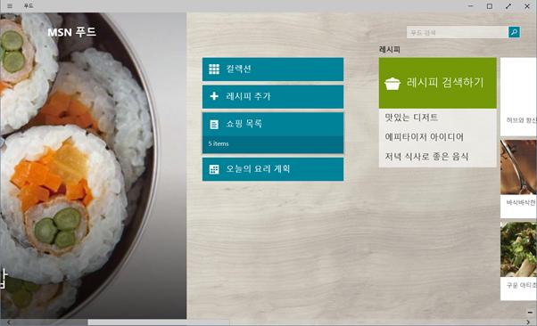 9926_win10_food_health_033