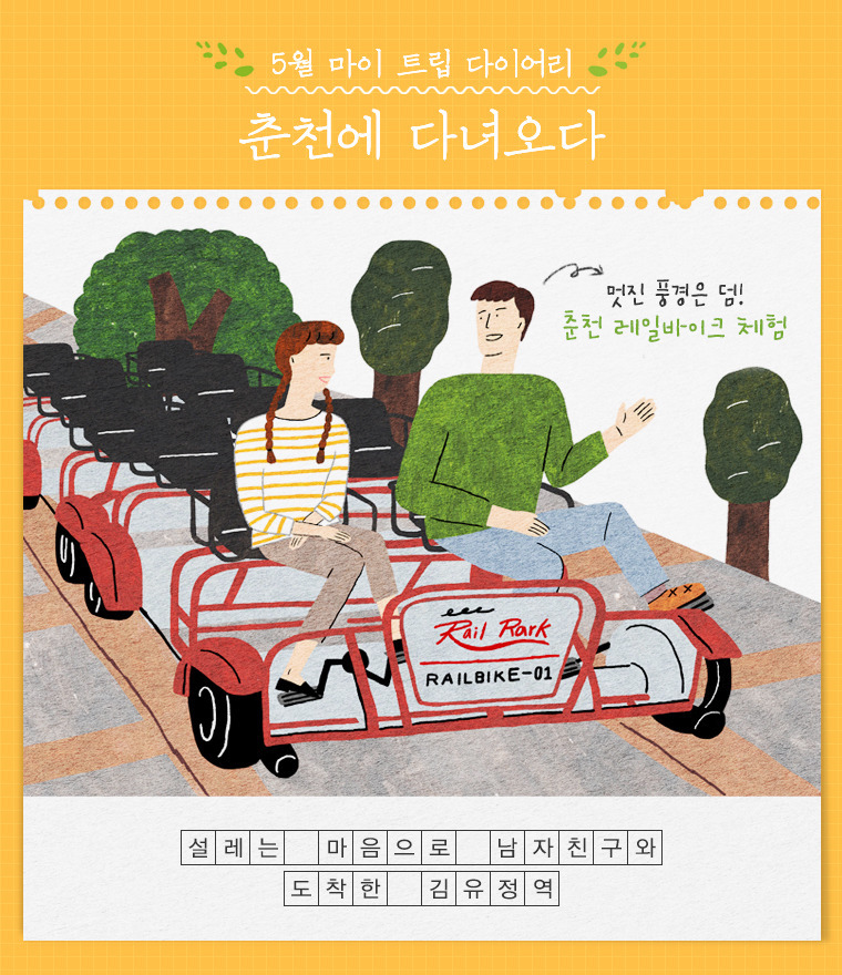 춘천가볼만한곳 커플여행지추천 제이드가든 레일바이크