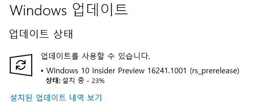 Windows 10 Insider Preview 16241.1001 (rs_prerelease)입니다.