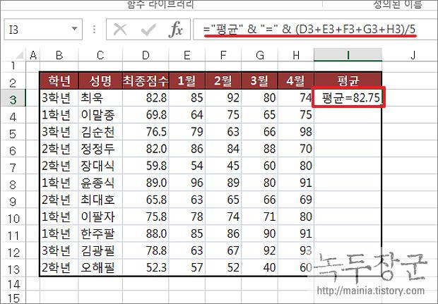 엑셀 Excel 문자열과 숫자 합치기, 연산자 합치기