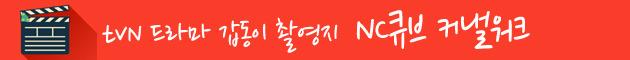 KBS 드라마, sbs 드라마, tvN 드라마, 갑동이, 강소라, 강지환, 금토드라마, 닥터 이방인, 드라마, 드라마 촬영, 드라마 촬영장소, 드라마 촬영지, 류태오, 박해진, 박훈, 별에서 온 그대, 센트럴파크, 송도 공원, 송도 드라마, 송도IBD, 송도국제도시, 송도국제업무단지, 송도달빛축제공원, 송재희, 수목드라마, 엠블랙, 오마리아, 월화드라마, 이다희, 이종석, 이준, 진세연, 촬영, 최다니엘, 태양은 가득히, 포스코, 포스코 E&C 타워, 화성연쇄살인사건