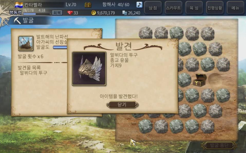 대항해시대5 알뷔다의 투구 발견