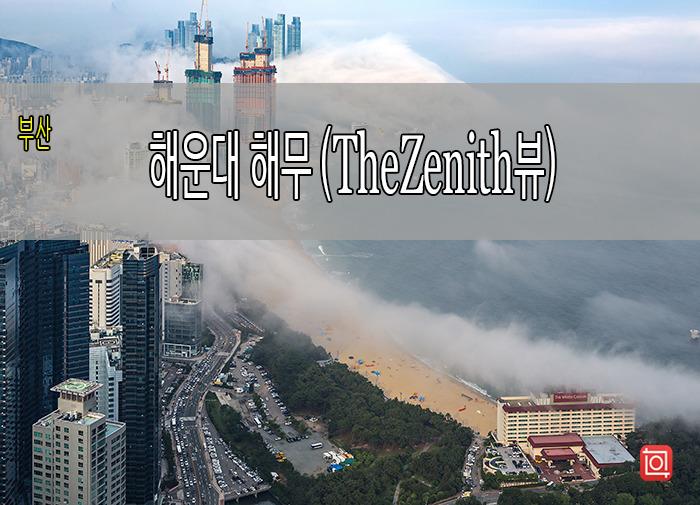해운대 해무 (The Zenith 뷰)