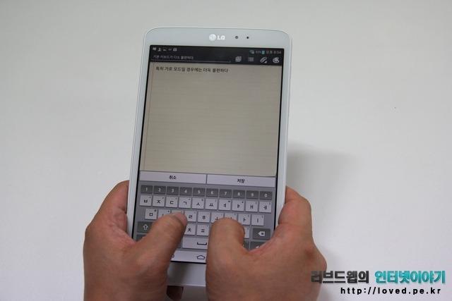 G패드 8.3 기본 키보드