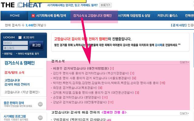 인터넷 중고거래 사기꾼 계좌 목록 조회 하는 방법 더치트 이용하기