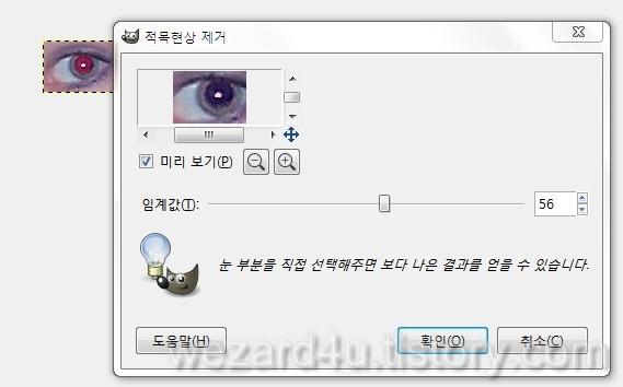 GIMP 적목현상 제거하기 2