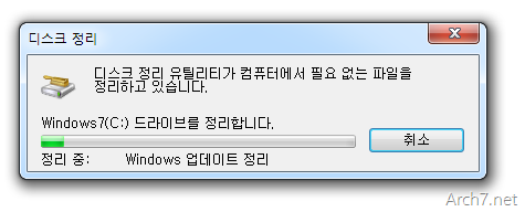 Windows7_WinSXS_Clean_08