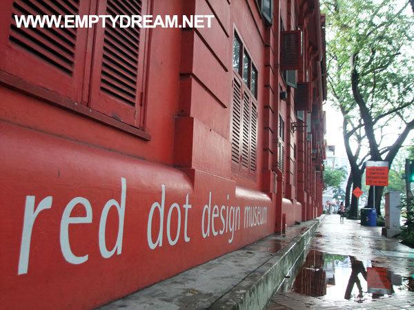 레드 닷 디자인 뮤지엄 Red Dot Design Museum