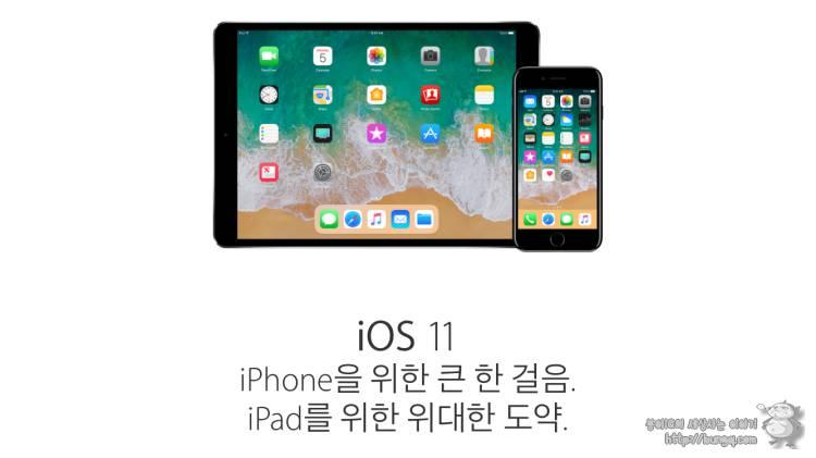 apple, ios11, public beta, 애플, iOS, 11, 퍼블릭, 베타, 설치, 복구