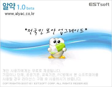 이스트소프트 알약 1.0 베타