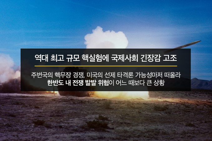 이번 5차 핵실험은 역대 최고 규모