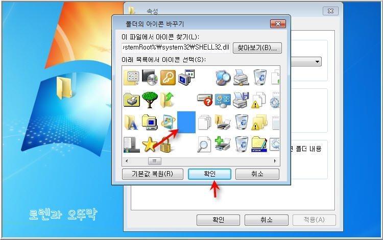 투명폴더를 윈도우 바탕화면에 만들기5