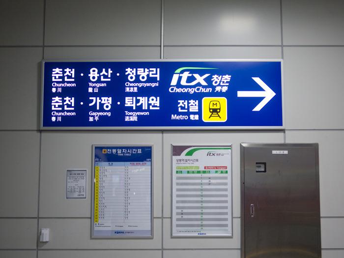 [춘천 여행] 김유정역과 레일바이크