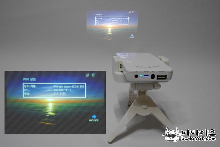 모두시스 트윙글 빔 MDS-5000 휴대용 무선 미니 빔 프로젝터
