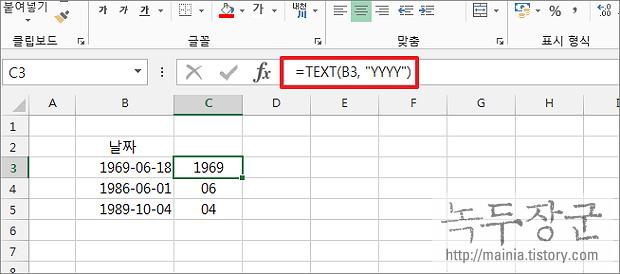 엑셀 Excel TEXT 함수를 이용해서 날짜, 숫자를 텍스트로 변경하는 방법