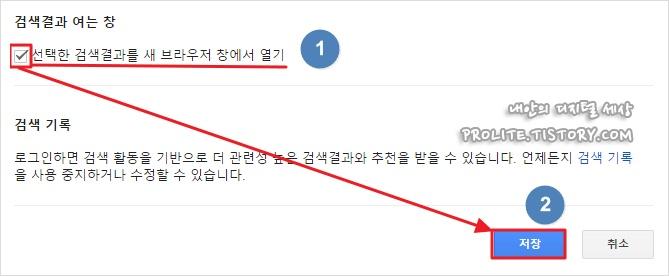 구글 검색 결과 새탭 새창 설정