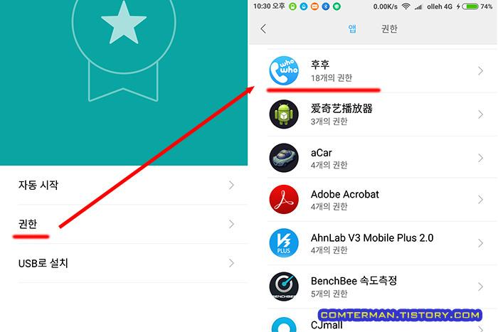 홍미노트2 권한 자동시작 설정
