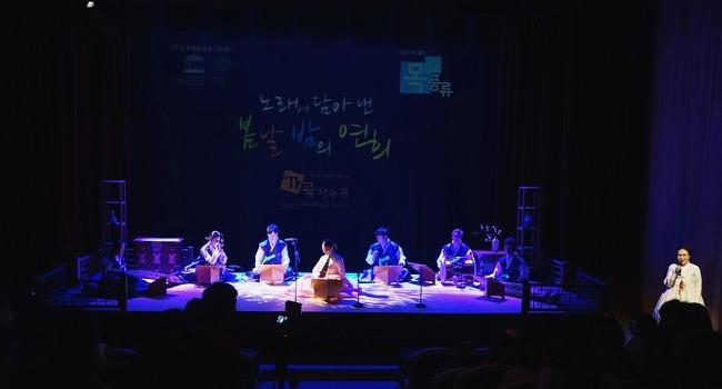 [기획공연] 노래에 담아낸 봄날 밤의 연희