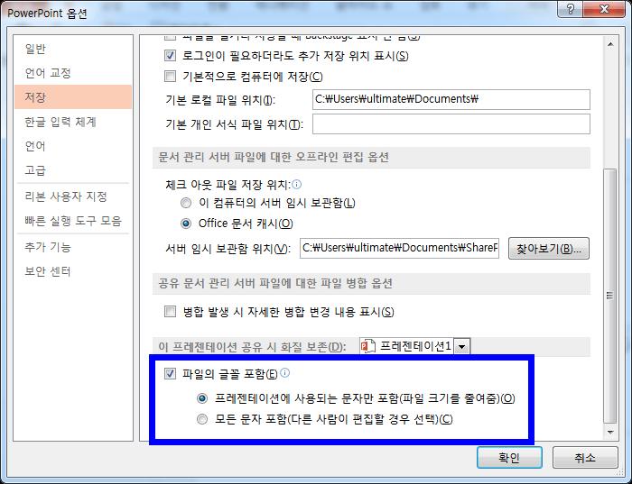 파일의 글꼴 포함