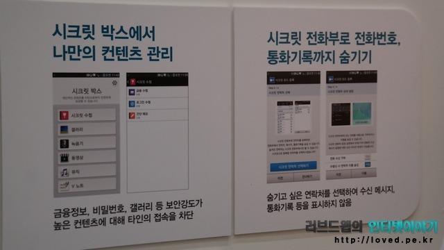 베가 시크릿노트 시크릿 박스와 시크릿 전화부