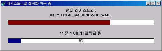 무료 레지스트리 정리 NTREGOPT