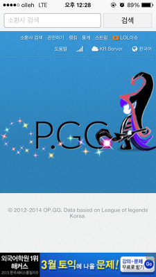 LOL. 롤 유저들의 필수 앱! OP.GG 모바일 버전은 날로 진화한다.