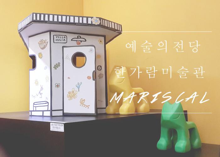 마리스칼전 예술의전당한가람 컬쳐프로젝트 마리스칼